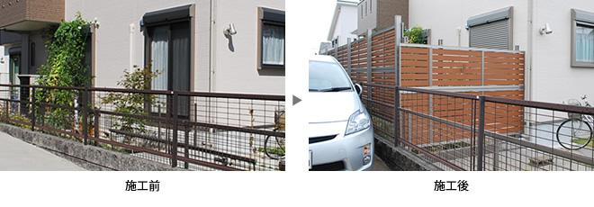 木目調の目隠しフェンス施工事例 名古屋市緑区のイメージ画像